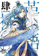 アラタカンガタリ~革神語~ リマスター版 4(少年サンデーコミックススペシャル)