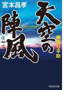 天空の陣風 陣借り平助(祥伝社文庫)