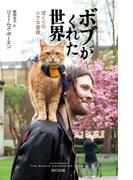 ボブがくれた世界 ぼくらの小さな冒険(辰巳出版ebooks)