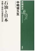 石油と日本 苦難と挫折の資源外交史