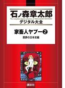 家畜人ヤプー(2)悪夢の日本史編