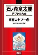 家畜人ヤプー(3)快楽の超SM文明編