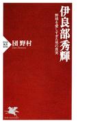 伊良部秀輝(PHP新書)
