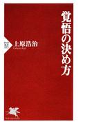 覚悟の決め方(PHP新書)