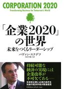 「企業2020」の世界(マグロウヒル・エデュケーション)(マグロウヒル・エデュケーション)