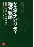 サステナビリティ経営戦略(マグロウヒル・エデュケーション)(マグロウヒル・エデュケーション)