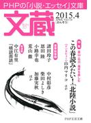 文蔵 2015.4(文蔵)