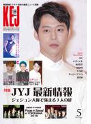 KEJ (コリア エンタテインメント ジャーナル) 2015年5月号