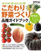 こだわり野菜づくり 品種ガイドブック(学研MOOK)