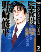 監査役 野崎修平 2(ヤングジャンプコミックスDIGITAL)