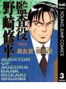 監査役 野崎修平 3(ヤングジャンプコミックスDIGITAL)