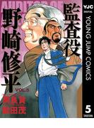 監査役 野崎修平 5(ヤングジャンプコミックスDIGITAL)