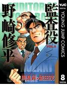 監査役 野崎修平 8(ヤングジャンプコミックスDIGITAL)
