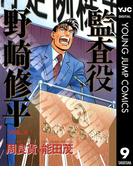 監査役 野崎修平 9(ヤングジャンプコミックスDIGITAL)