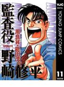 監査役 野崎修平 11(ヤングジャンプコミックスDIGITAL)