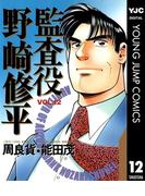 監査役 野崎修平 12(ヤングジャンプコミックスDIGITAL)