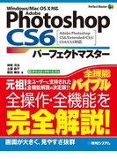 Adobe Photoshop CS6 パーフェクトマスター Adobe Photoshop CS6/Extended/CS5/CS4/CS3対応 Windows/Mac OS X対応