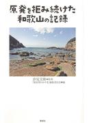原発を拒み続けた和歌山の記録【HOPPAライブラリー】