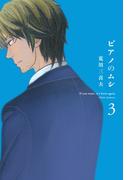 ピアノのムシ 3巻(芳文社コミックス)