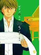 ピアノのムシ 5巻(芳文社コミックス)