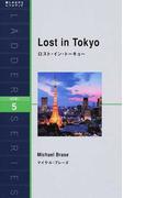 ロスト・イン・トーキョー LEVEL 5
