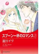 スプーン一杯のロマンス セット(ハーレクインコミックス)