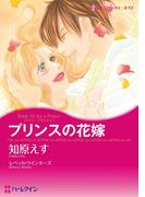 ツイン・ブライド セット(ハーレクインコミックス)