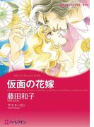 パーティドレスセレクトセット vol.2(ハーレクインコミックス)