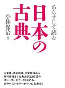 【期間限定50%OFF】あらすじで読む日本の古典(新人物文庫)