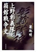 上野彰義隊と箱館戦争史(中経出版)