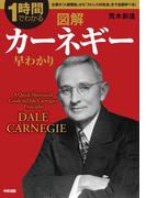 【期間限定価格】図解 カーネギー早わかり(中経出版)