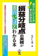 「損益分岐点」の実務が面白いほどわかる本(中経出版)