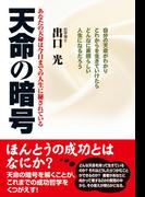 天命の暗号(中経出版)