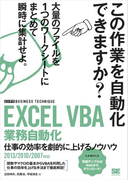 EXCEL VBA 業務自動化[ビジテク]