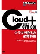 Get! CompTIA Cloud+ クラウド時代の必修科目(試験番号:CV0-001)