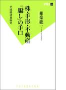 株・手形・不動産「騙し」の手口