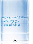 【期間限定40%OFF】クレイジーヘヴン(幻冬舎文庫)