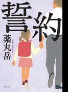 誓約(幻冬舎単行本)