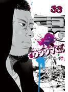闇金ウシジマくん 33(ビッグコミックス)