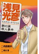 浅見光彦ミステリースペシャル 鞆の浦殺人事件(MBコミックス)