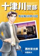 十津川警部ミステリースペシャル 外房線60秒の罠(MBコミックス)