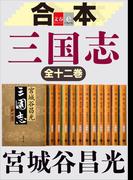 合本 三国志【文春e-Books】(文春e-book)