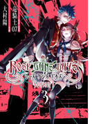 ROSE GUNS DAYS Season3 (3)(ガンガンコミックスONLINE)