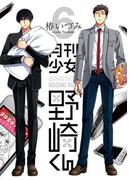 月刊少女野崎くん 6巻(ガンガンコミックスONLINE)