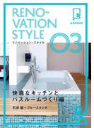 &BOOKS リノベーション・スタイル 快適なキッチンとバスルームづくり編(&BOOKS)