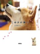 こゆきの願い(扶桑社BOOKS)