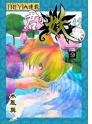 君が妖は『フレイヤ連載』 9話 独り咲くりんどう(3)(フレイヤコミックス)
