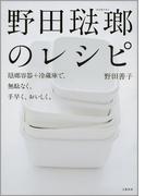 野田琺瑯のレシピ 琺瑯容器+冷蔵庫で、無駄なく、手早く、おいしく。(文春e-book)