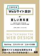 【期間限定価格】これからのWebサイト設計の新しい教科書 CSSフレームワークでつくるマルチデバイス対応サイトの考え方と実装