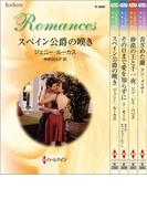 ハーレクイン・ロマンスセット21(ハーレクイン・デジタルセット)